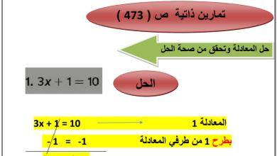 Photo of صف سابع فصل ثاني رياضيات حل تدريبات صفحة 474