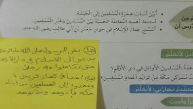 Photo of صف رابع فصل ثاني تربية إسلامية درس الهجرة إلى الحبشة