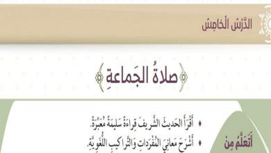 Photo of صف رابع فصل ثاني تربية إسلامية حل درس صلاة الجماعة