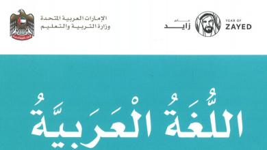 Photo of صف ثالث فصل ثاني لغة عربية كتاب النشاط