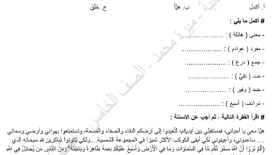 Photo of صف خامس فصل ثاني لغة عربية أوراق عمل إن وكان وأخواتهما
