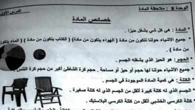 Photo of صف ثالث فصل ثاني علوم ملخص درس الأول خصائص المادة