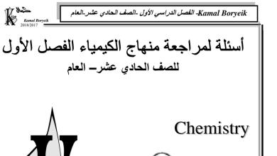Photo of صف حادي عشر عام فصل أول كيمياء اسئلة مراجعة