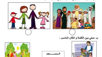 Photo of الصف الأول لغة عربية تدريبات لامتحان نهاية الفصل الأول