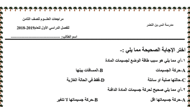 Photo of اسئلة مراجعة علوم صف ثامن فصل أول