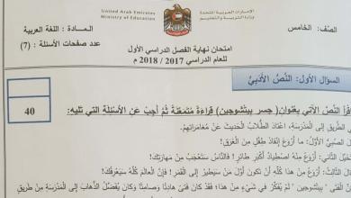 Photo of صف خامس لغة عربية امتحان نهاية الفصل الأول 2017