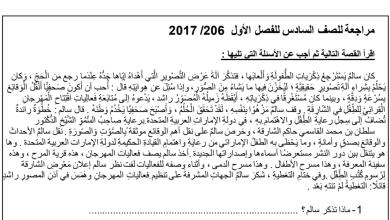 Photo of صف سادس لغة عربية مراجعة عامة 2016 فصل أول