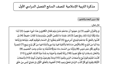 Photo of صف سابع مذكرة تربية اسلامية  فصل أول