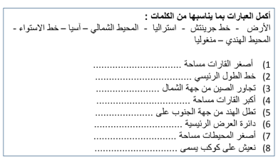 Photo of صف رابع دراسات اجتماعية مراجعة عامة فصل أول