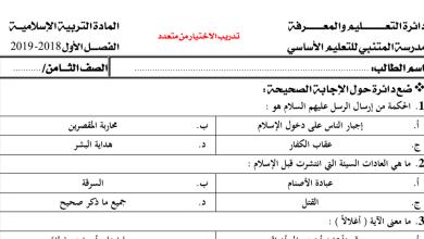 Photo of صف ثامن تربية إسلامية أوراق عمل   فصل أول