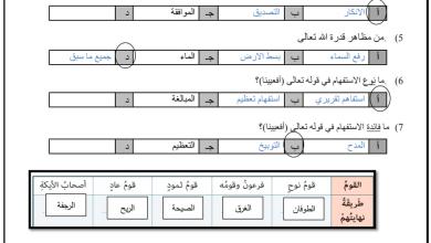 Photo of أوراق عمل مراجعة تربية إسلامية صف سابع فصل أول