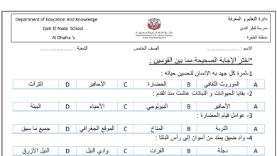 Photo of مراجعة شاملة دراسات اجتماعية صف خامس فصل أول