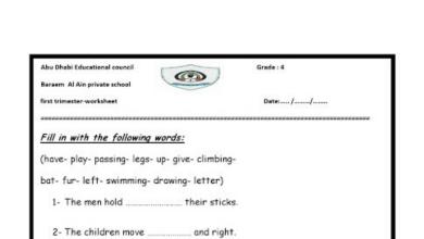 Photo of أوراق عمل لغة إنجليزية صف رابع فصل أول