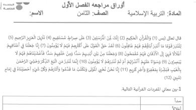Photo of صف ثامن أوراق عمل تربية إسلامية مراجعة الفصل الأول