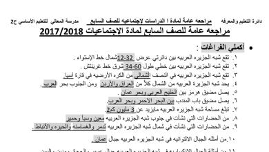 Photo of مراجعة عامة دراسات اجتماعية صف سابع فصل أول