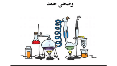 Photo of ثالث علوم أوراق عمل هامة وشاملة.pdf