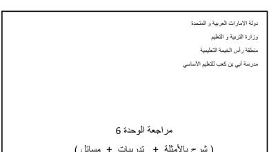 Photo of خامس رياضيات مراجعة الوحدة السادسة