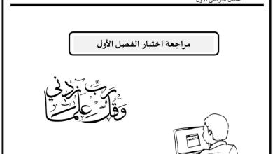 Photo of سادس تربية إسلامية مراجعة الفصل الأول