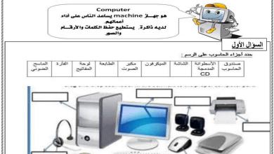 Photo of ورقة عمل علوم أساسيات الحاسوب صف ثالث فصل أول