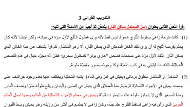 Photo of تاسع لغة عربية درس سر السمندل