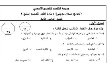 Photo of نموذج امتحان تجريبي علوم صف سابع فصل ثالث