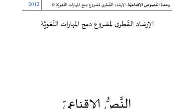Photo of توجيهات ونماذج نصوص اقناعية لغة عربية صف ثاني عشر