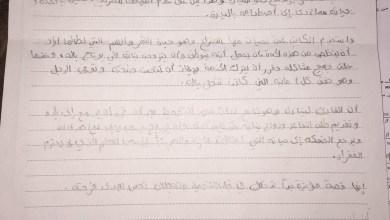 Photo of استجابة أدبية درس حادثة لغة عربية صف حادي عشر فصل أول