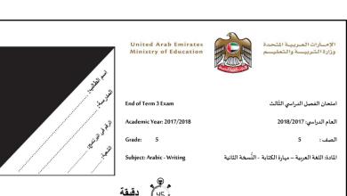Photo of امتحان لغة عربية 2017 مهارة الكتابة صف خامس فصل ثالث