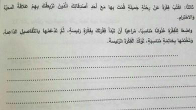 Photo of امتحان الكتابة 2017 لغة عربية صف ثالث فصل اول