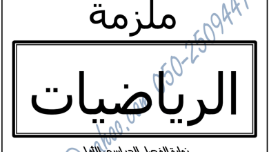 Photo of ملزمة رياضيات نهاية الفصل الأول صف عاشر عام