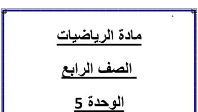 Photo of مراجعة الوحدة الخامسة الضرب في أعداد مكونة من رقمين رياضيات صف رابع فصل أول