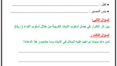 Photo of اوراق عمل متنوعة لغة عربية صف سابع فصل اول