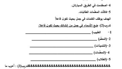 Photo of أوراق عمل الجملة الفعلية لغة عربية صف رابع فصل أول