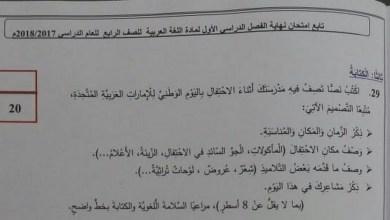 Photo of امتحان الكتابة 2017 لغة عربية صف رابع فصل أول