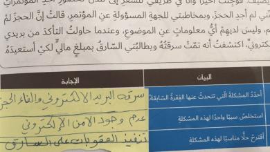 Photo of حل الكتاب دراسات اجتماعية صف ثامن فصل أول