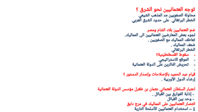 Photo of أوراق عمل الدولة العباسية دراسات اجتماعية صف تاسع فصل أول