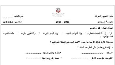 Photo of أوراق عمل 2 تربية إسلامية صف خامس فصل أول
