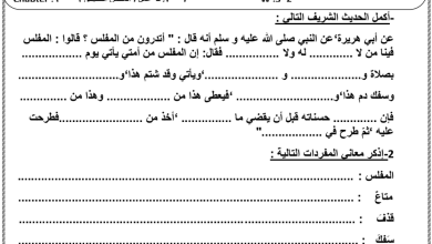 Photo of ورقة عمل المفلس الحقيقي تربية إسلامية صف خامس فصل أول