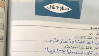 Photo of حل درس الخلاق العظيم تربية إسلامية صف سابع فصل أول