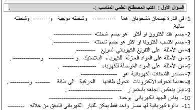 Photo of مراجعة الوحدة الرابعة مع الحل علوم صف ثامن فصل أول