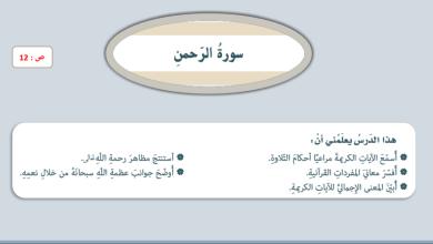 Photo of سورة الرحمن تربية إسلامية صف سابع فصل ثاني