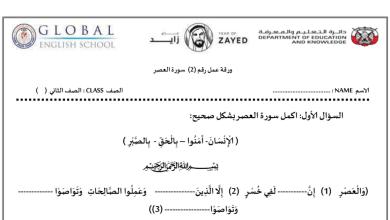 Photo of ورقة عمل سورة العصر تربية إسلامية صف ثاني فصل أول