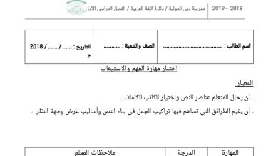 Photo of امتحان فهم واستيعاب لغة عربية صف خامس فصل أول