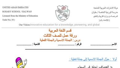 Photo of ورقة عمل الجملة الاسمية والجملة الفعلية لغة عربية صف ثالث فصل أول