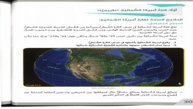 Photo of حل درس أمريكا الشمالية دراسات اجتماعية صف سابع فصل ثاني