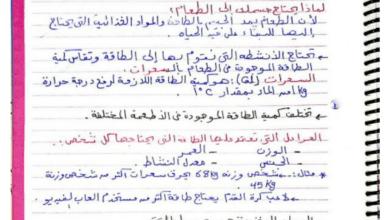 Photo of تلخيص علوم مع حل أسئلة الفصل الثاني صف ثامن