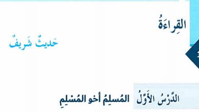 Photo of حل درس المسلم أخو المسلم لغة عربية فصل أول صف ثامن