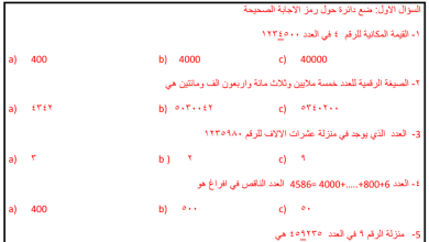 Photo of ورقة عمل الوحدة الأولى القيمة المكانية رياضيات صف خامس فصل أول
