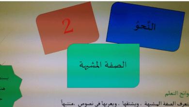 Photo of الصفة المشبهة لغة عربية صف عاشر فصل أول