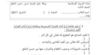 Photo of أوراق عمل درس حسن الخلق تربية إسلامية صف ثالث فصل أول
